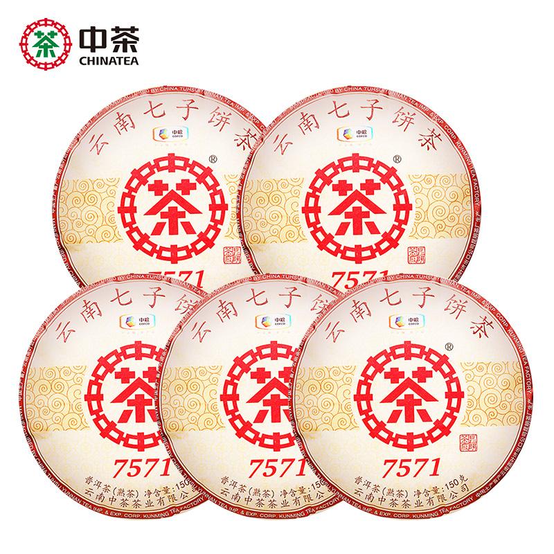 中粮茶叶饼装5饼整提150g普洱熟茶饼7571云南经典中茶普洱茶