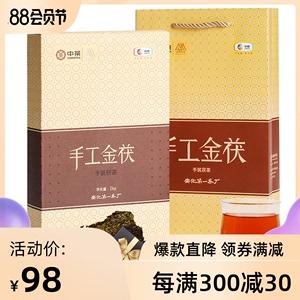 中茶黑茶湖南安化黑茶金花茯砖手工金茯中粮茶叶正品礼盒1kg