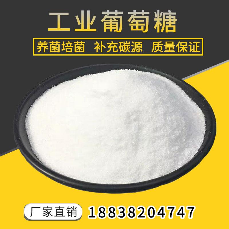 1吨工业葡萄糖含量补充剂。生化细菌高纯化学专用掺合碳源补充