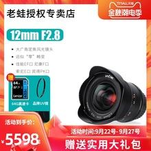 老蛙12mm F2.8超广角星空定焦12 2.8 12定全画幅手动镜头松下L卡口适合索尼E口佳能R口尼康Z口A7M3 A7R3
