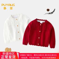 女宝宝针织开衫外套婴儿薄款春秋0-1岁2秋装儿童毛衣女童开衫外套