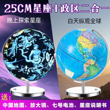 童鸽地球仪中学生用25cm高清中号小号带灯星座儿童大号摆件高32cm家居摆设ar 发光