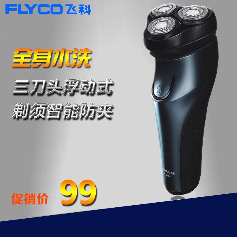 flyco /飞科电动男三刀头3刮胡刀