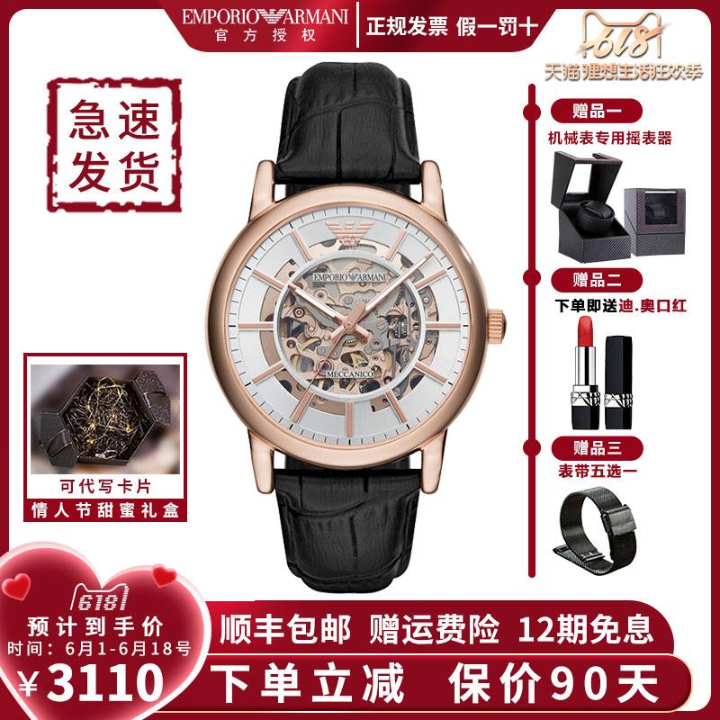 Armani阿玛尼手表男机械表 全自动镂空吴磊新款皮带腕表 AR60007图片