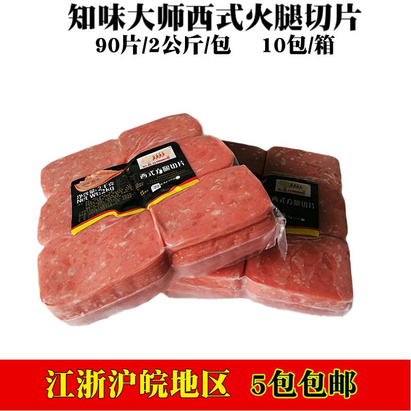 Zhiwei master western style square leg sliced fat pig ham 90 pieces 2kg / packet hand grazed hamburger ingredients