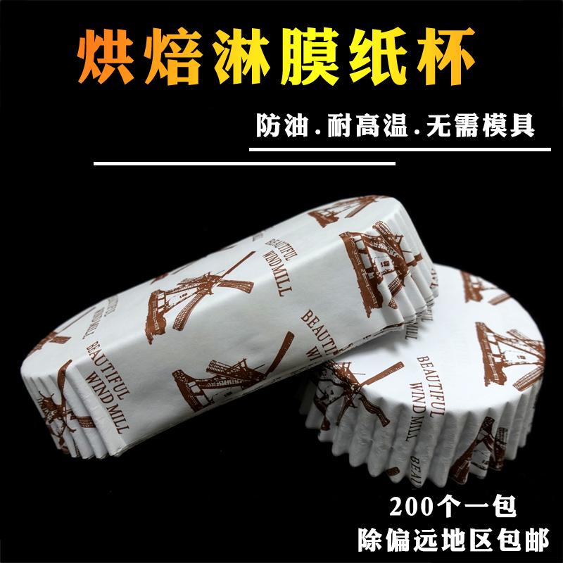 烘焙蛋糕纸杯淋膜纸杯耐高温防油型纸杯风车杯面包纸托200个包邮