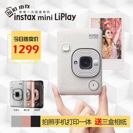 富士instax mini LiPlay立拍立得相机傻瓜胶片一次成像liplay相机