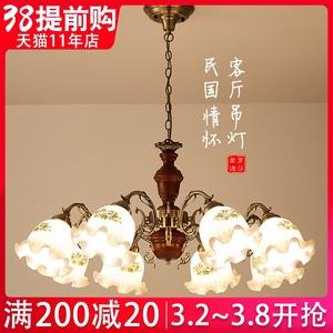 民国复古田园灯怀旧实木客厅餐厅卧室仿古新中式轻奢铁艺5头吊灯