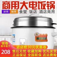 大电饭锅大容量食堂商用超大号1致美生活 CFXB-130-A20人电饭煲家