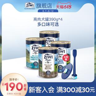 ziwi旗舰店 滋益巅峰狗狗拌饭罐头390g 4零食宠物牛肉鸡肉湿粮