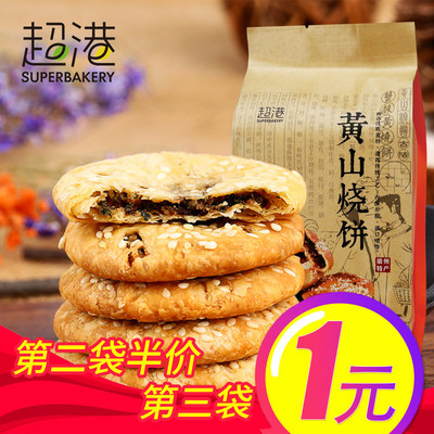 超港黄山烧饼正宗梅干菜扣肉好吃的网红零食黄山特产小吃薄金脆