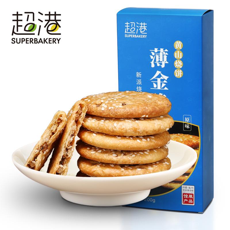 超港薄金脆新黄山烧饼正宗梅干菜肉烧饼薄脆饼干休闲小吃盒装