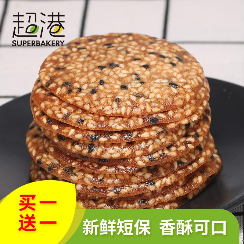 超港黄山特产芝麻薄脆饼干小吃零食传统糕点心芝麻薄片瓦片