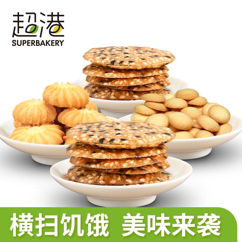 超港桃酥曲奇蛋片芝麻薄脆饼干零食小吃特色传统糕点心组合2斤装
