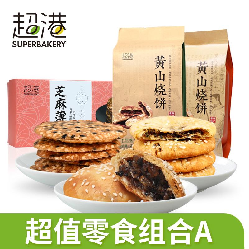 超港零食组合1090g黄山烧饼梅干菜扣肉烧饼芝麻脆饼薄脆香酥可口