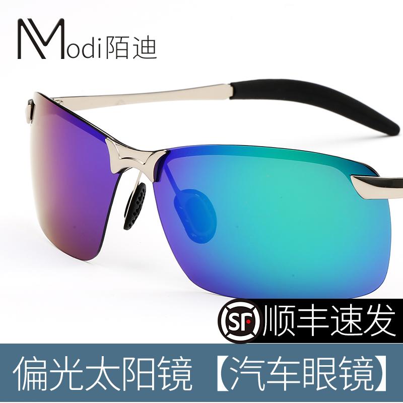 modi陌迪偏光变色太阳镜墨镜时尚防紫外线开车钓鱼驾驶镜酷点眼镜