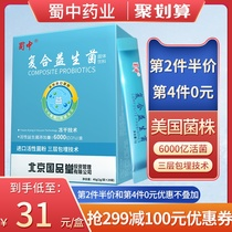 Compound probiotics for adults in Central Sichuan Province