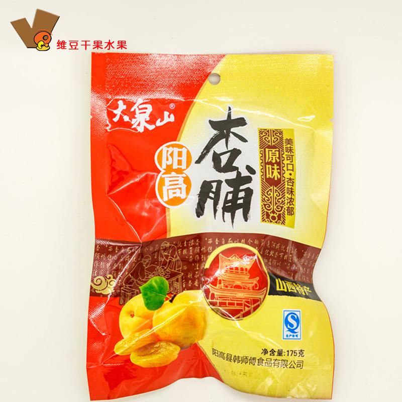 山西特产维豆干果大泉山阳高杏脯独立包装送礼佳品女生零食