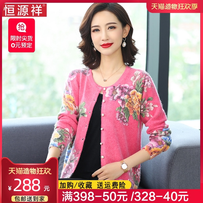 Middle aged and old womens fashion autumn and winter noble cashmere sweater mothers sweater jacket short top mink cashmere bottom coat