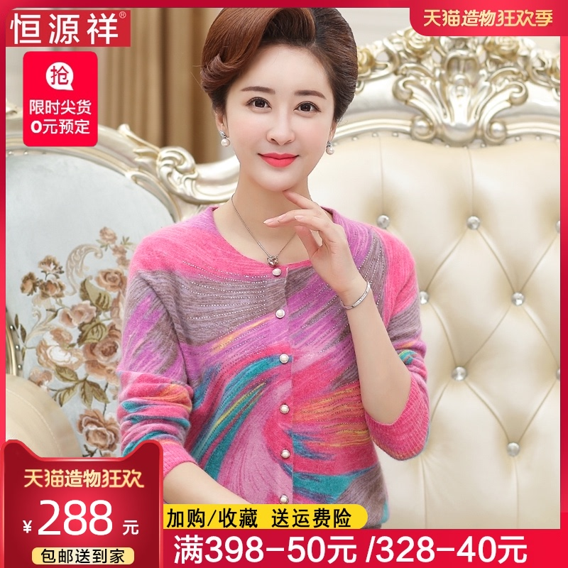 Hengyuanxiang cashmere sweater wedding mother sweater coat loose size womens wear autumn and winter mink cashmere top