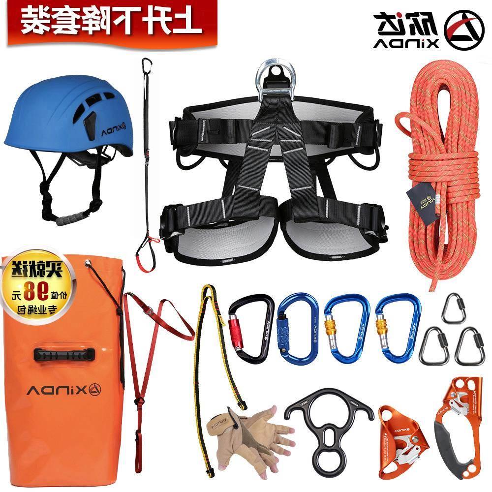 Q-欣达户外登山救援速降高空作业上升下降套装攀登索降用品攀岩装