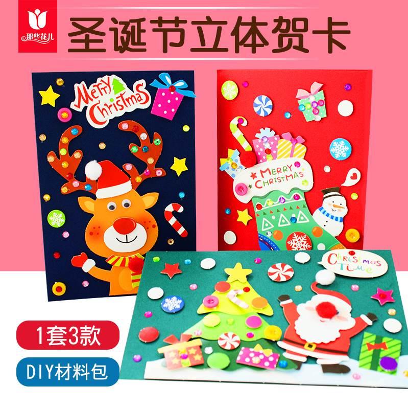 圣诞节贺卡diy手工3d立体小卡片儿童创意材料包新年元旦教师礼物