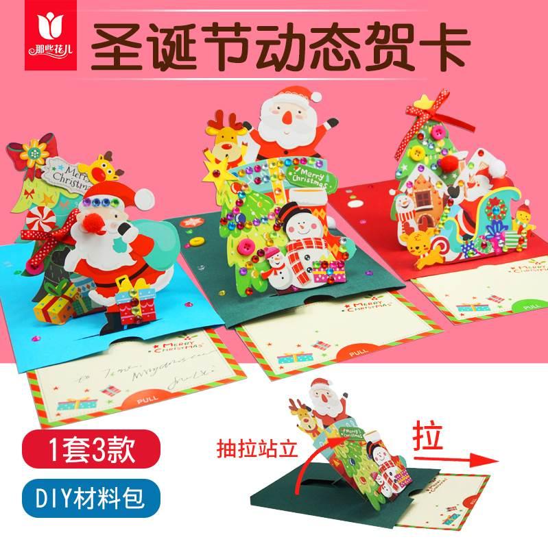 圣诞节贺卡diy 儿童手工创意自制立体3d小卡片材料包新年元旦礼物