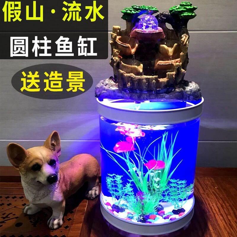 创意流水喷泉圆柱形鱼缸水族箱客厅桌面小型亚克力迷你圆形金鱼缸21545.60元包邮