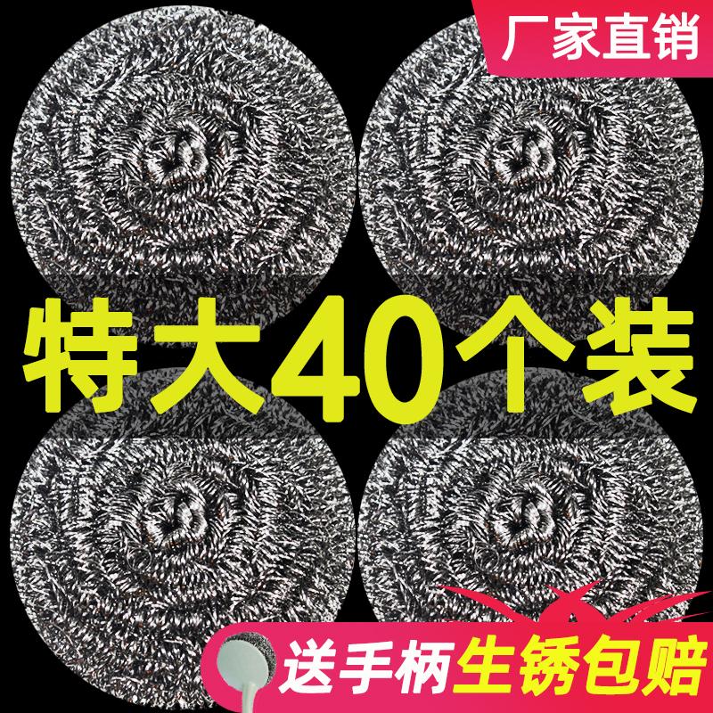 余裕40个装家用厨房洗碗钢丝钢丝球