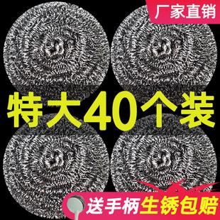 余裕40个装钢丝球不锈钢清洁球家用厨房洗碗钢丝球钢丝刷锅铁丝球