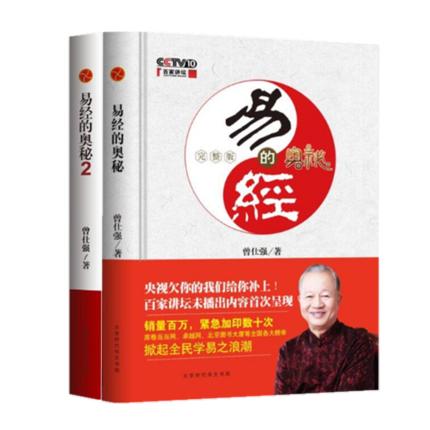 正版现货易经的奥秘:完整版+易经的奥秘2精装版(套装共2册)曾仕强著中国哲学读物宗教 易经的奥秘大全集(经典珍藏版 易经的智慧