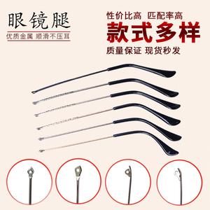 金属异形牙眼镜腿配件一对眼镜腿通用眼睛脚替换眼镜配件眼镜架