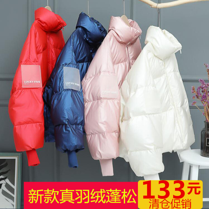Korean version new short down jacket womens thickened loose large white duck down thin coat bread coat off season clearance