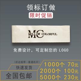领标自粘衣服标签吊牌韩版韩国洗水麦洗唛水洗标定制大牌领标订做