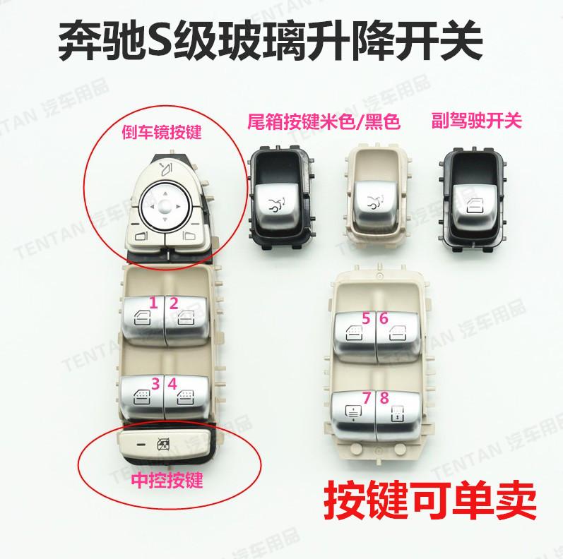 奔驰S级玻璃升降开关S300 S320 S350 S400 S600升降器按键总成