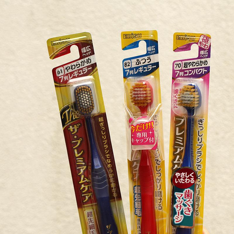 日本ebisu全优护齿软毛多种选牙刷11-06新券