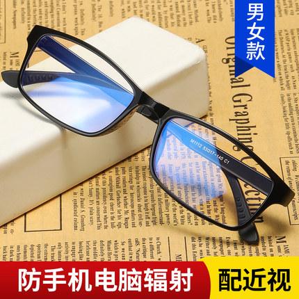 防蓝光辐射电脑手机眼镜男平面平光女韩版潮镜无度数护眼睛近视框