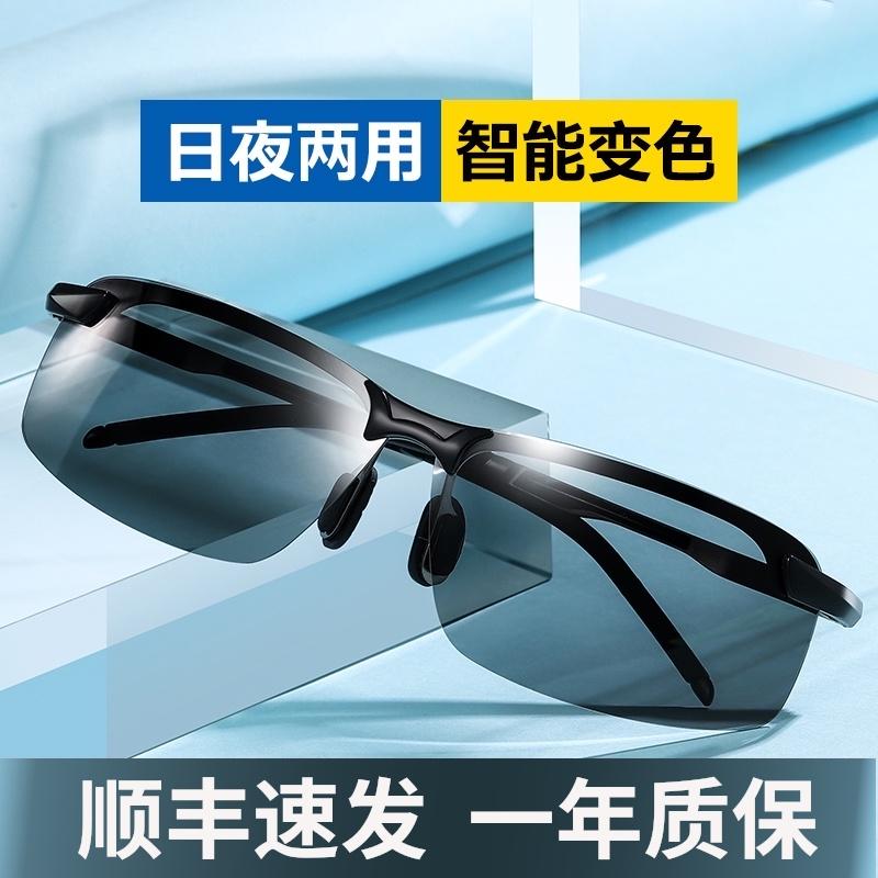 偏光墨镜男士开车专用眼睛司机驾驶眼镜潮钓鱼日夜两用变色太阳镜