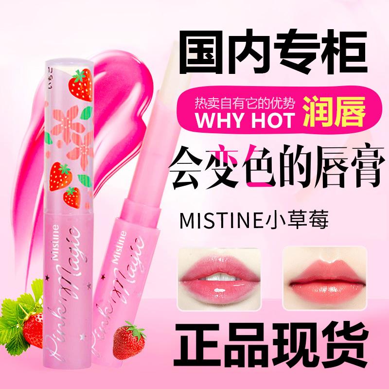 泰国小草莓变色唇膏口红润唇膏持久保湿补水滋润专柜正品Mistine