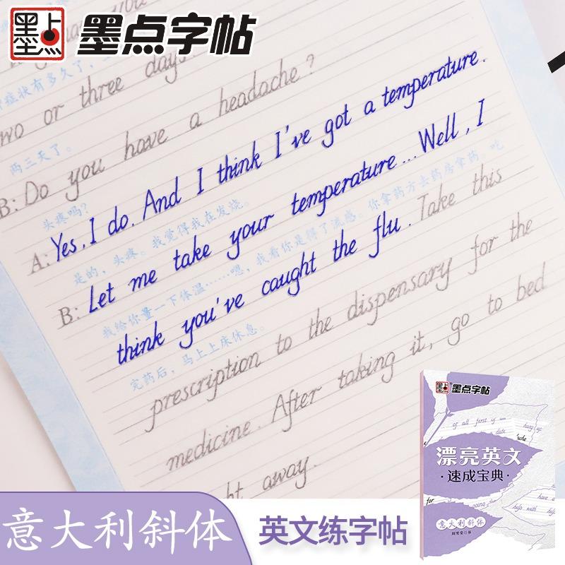 10.80元包邮墨点英文意大利斜体临摹大学生字帖