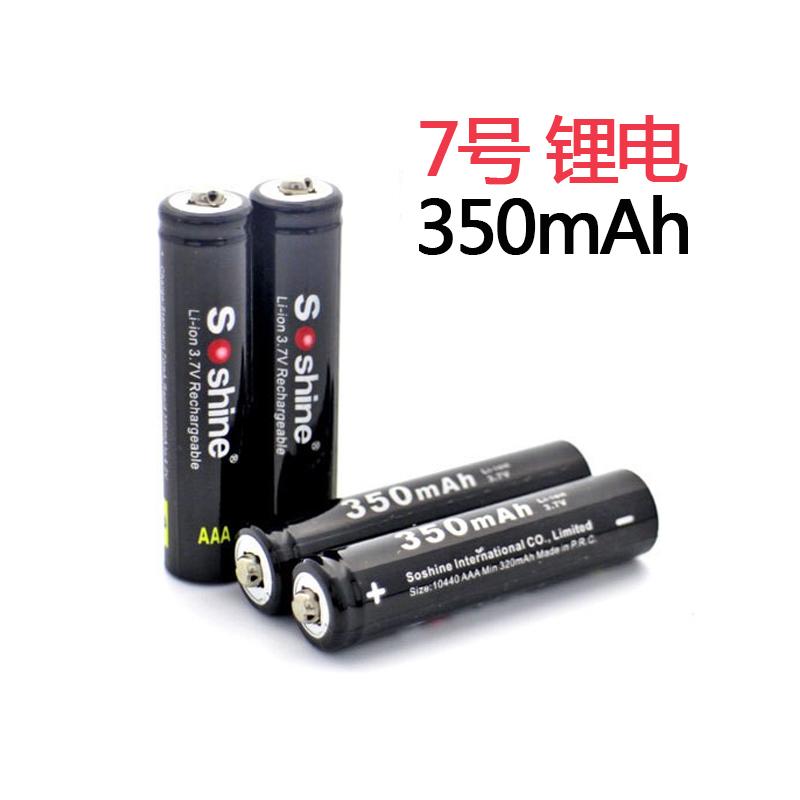 Soshine正品7号AAA锂电池10440充电电池350毫安时鼠标空调遥控器