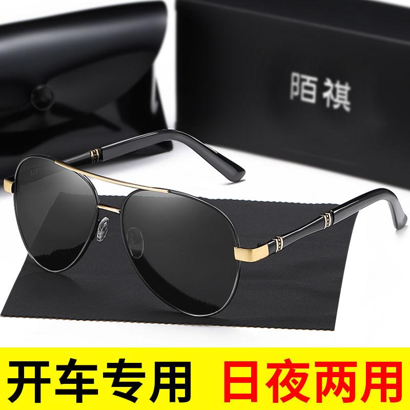 サングラスの男性の運転用メガネは昼夜兼用の偏光変色サングラスで、釣りの紫外線を防ぎます。