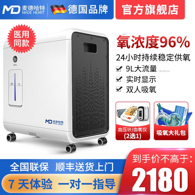 德国品牌麦德哈特制氧机家用老人医用氧气机家庭式小型吸氧机3L升