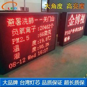 led显示屏 成品广告屏电子显示屏招牌 led屏幕 P10全彩单双色屏