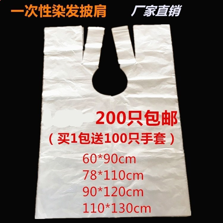 One time ironing and dyeing cloth for hairdressing in hair salon