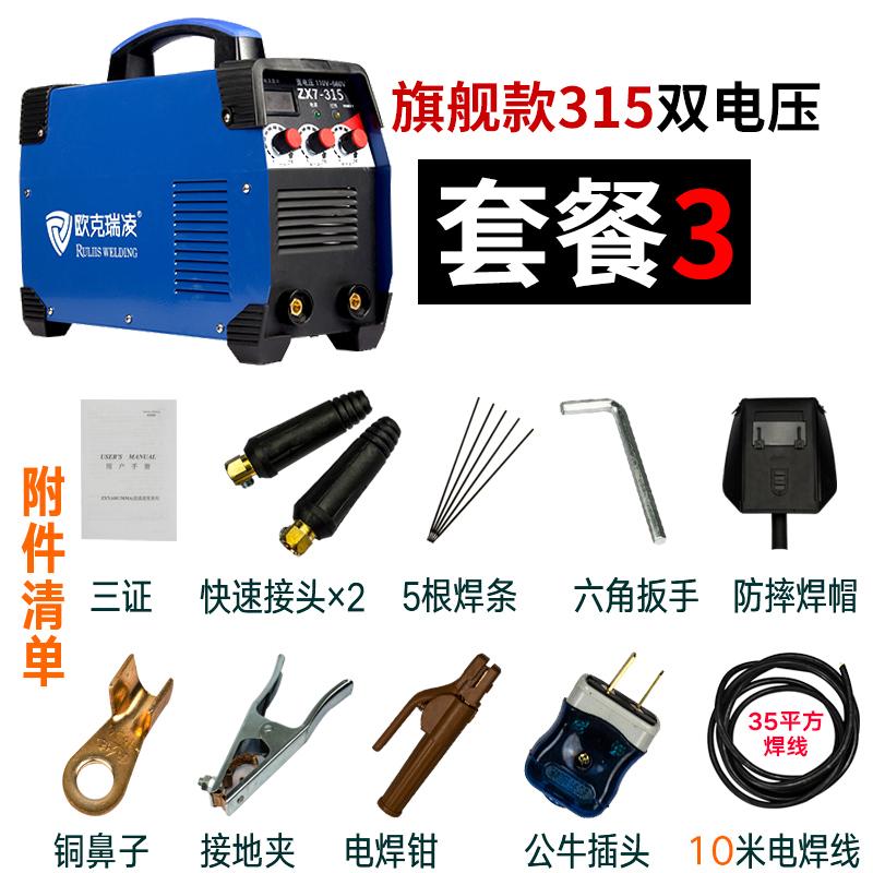 限2000张券日本双电压220v 380v两用zx7-250电焊全自动小型家用焊机