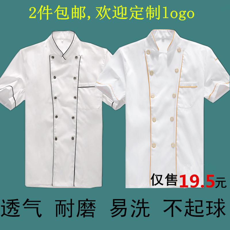 厨师新款黄色黑色服秋夏季厨房工衣制服酒店服装短袖金边黑边厨衣