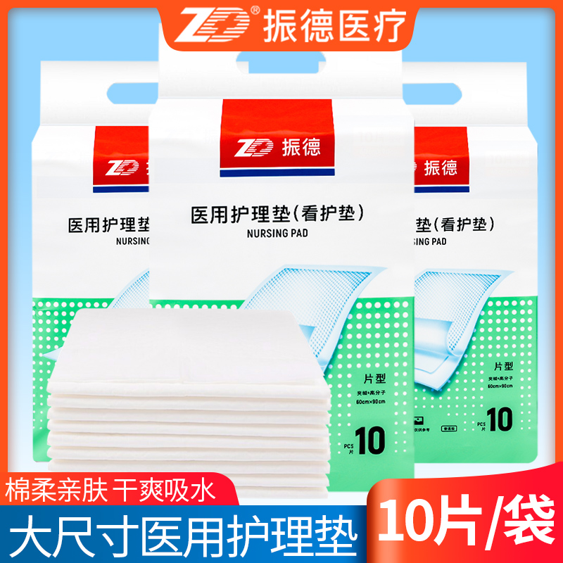 Zhende medical adult nursing pad disposable water-proof diaphragmatic mattress for pregnant women, elderly and infants mattress for bedsore prevention