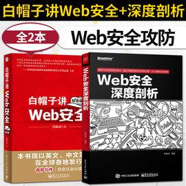 正版全2本 白帽子讲Web安全 深度解析 网络安全书籍 加密与解密 网络安全攻防 web安全攻防 密码学与网络安全加密与解密计算机安全图片
