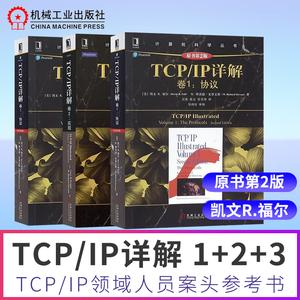 三册 TCP/IP详解卷1协议+卷2实现+卷3 TCP事务协议HTTP/NNTP和UNIX域协议 tcpip详解 TCP/IP网络与协议计算机网络教材书籍